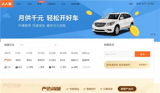 网传人人车暴力裁员几尽破产官方回应:谣言!